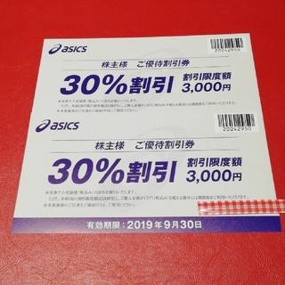 asics - アシックスasics株主優待券2枚★30%割引★