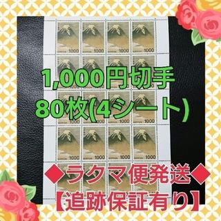 送料無料 追跡付 1000円切手(その他)