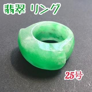 ミャンマー産 翡翠 幅太 馬鞍 リング 指輪(リング(指輪))