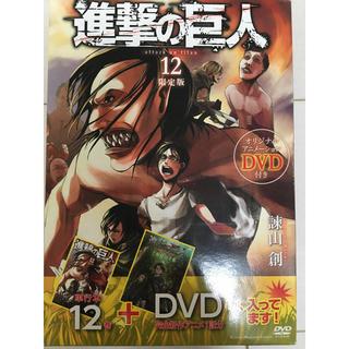 コウダンシャ(講談社)の進撃の巨人12巻 特典DVD☆(アニメ)