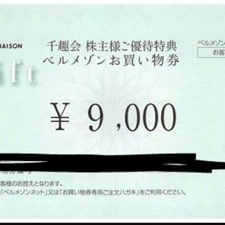 ベルメゾン(ベルメゾン)のベルメゾン 千趣会 株主優待券 お買い物券 9000円(ショッピング)