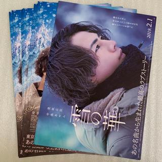 サンダイメジェイソウルブラザーズ(三代目 J Soul Brothers)の雪の華 フライヤー   登坂広臣(印刷物)