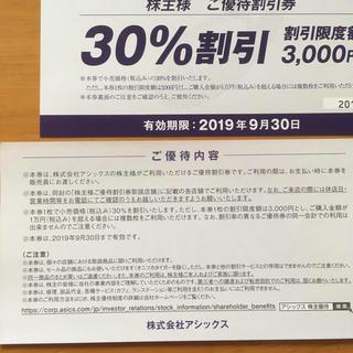 asics - アシックス asics 30%割引き券 2枚
