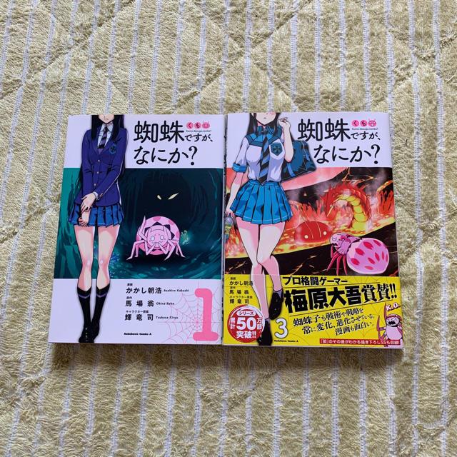角川書店(カドカワショテン)の蜘蛛ですが、なにか? 1、3巻 エンタメ/ホビーの漫画(少年漫画)の商品写真