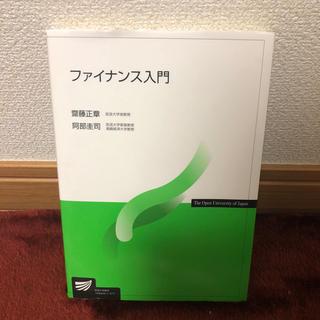 ファイナンス入門(ビジネス/経済)
