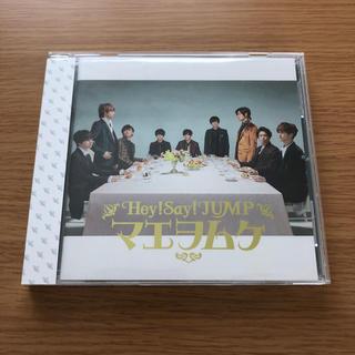 ヘイセイジャンプ(Hey! Say! JUMP)のHey!Say!JUMP マエヲムケ CD(ポップス/ロック(邦楽))