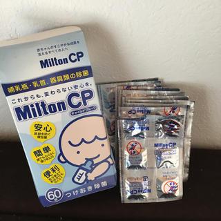 ミントン(MINTON)のミルトン 51錠(哺乳ビン用消毒/衛生ケース)