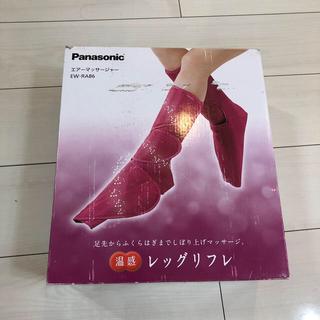 パナソニック(Panasonic)のレッグリフレ 美品です^ - ^(フットケア)