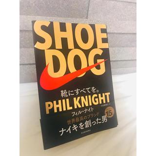 ナイキ(NIKE)のナイキ★SHOE DOG(シュードッグ) 靴にすべてを。(ビジネス/経済)