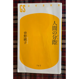 ゲントウシャ(幻冬舎)の人間の分際   /   曽野綾子(ノンフィクション/教養)