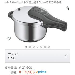 ヴェーエムエフ(WMF)のWMF パーウェクトS 2.5 圧力鍋 レシピ本付き 離乳食 時短(鍋/フライパン)