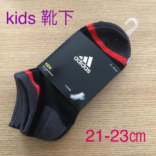 アディダス(adidas)の新品!adidas靴下 3足セット 21-23㎝(靴下/タイツ)