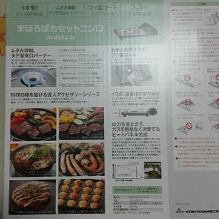 イワタニ(Iwatani)のイワタニ カセットコンロ(調理機器)