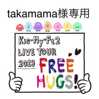 キスマイフットツー(Kis-My-Ft2)のtakamama様専用(キーホルダー/ストラップ)