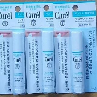 キュレル(Curel)の新品 未開封 花王 キュレル リップケア 3個(リップケア/リップクリーム)