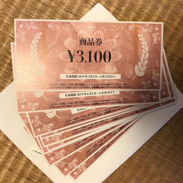 eimy istoire(エイミーイストワール)のeimy istoire 総額27,900円分商品チケット チケットの優待券/割引券(ショッピング)の商品写真