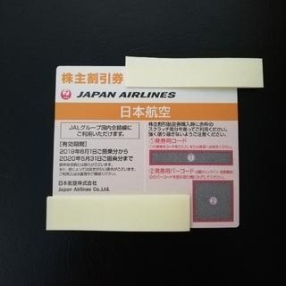 ジャル(ニホンコウクウ)(JAL(日本航空))のJAL(日本航空)株主優待1枚&パンフレット(その他)