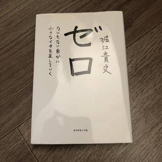 ダイヤモンドシャ(ダイヤモンド社)のゼロ 堀江貴文(ノンフィクション/教養)