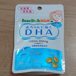 オオツカセイヤク(大塚製薬)のビーンスターク 赤ちゃんに届くDHA(その他)