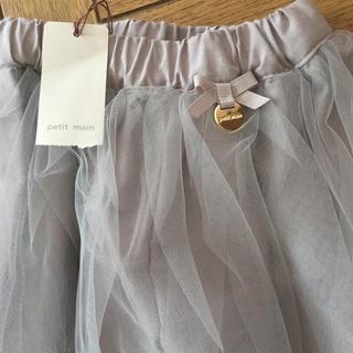 プティマイン(petit main)の新品タグ付き   プティマイン   スカート(スカート)