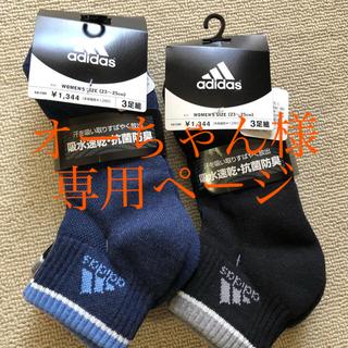 アディダス(adidas)のadidas women's  size アディダス 女性用靴下3足セット×2(ソックス)