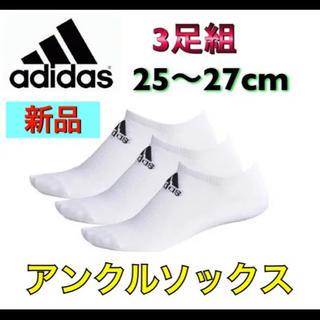 アディダス(adidas)のadidas アディダス アンクルソックス 3足組 25-27cm ホワイト(その他)