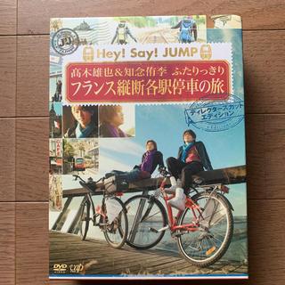 ヘイセイジャンプ(Hey! Say! JUMP)の高木雄也&知念侑李ふたりっきり フランス縦断各駅停車の旅 DVDbox(男性タレント)