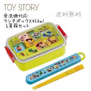 トイストーリー(トイ・ストーリー)のディズニー トイストーリー 食洗機対応 ランチボックス  箸箱セット弁当箱 (弁当用品)
