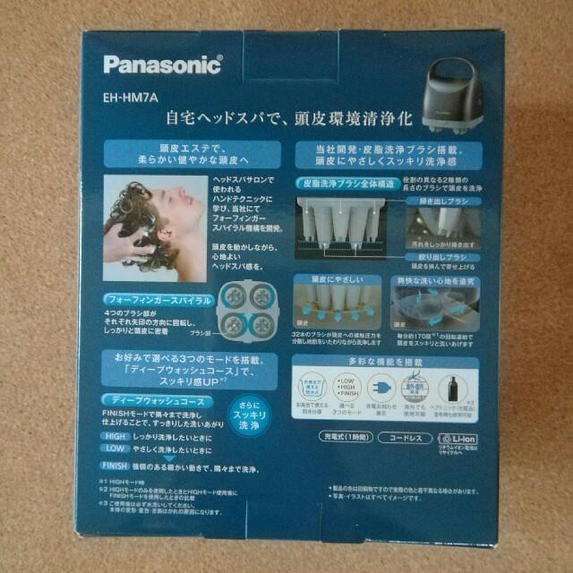Panasonic(パナソニック)の26様 専用 スマホ/家電/カメラの美容/健康(マッサージ機)の商品写真