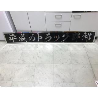 フロントスクリーン 美品 「平成のトラック野郎 5/31日まで