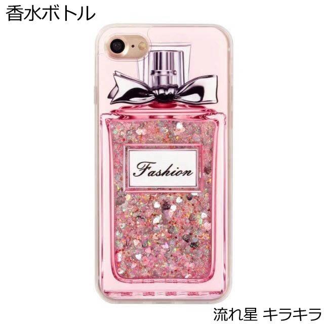 iphone xr ケース 公式 、 iPhone XS XR MAX スマホ ケース 香水ボトル 流れ星 キラキラ の通販 by 零式オーダーshop|ラクマ