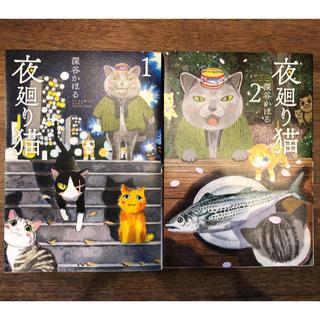 コウダンシャ(講談社)の夜廻り猫 1巻・2巻(その他)