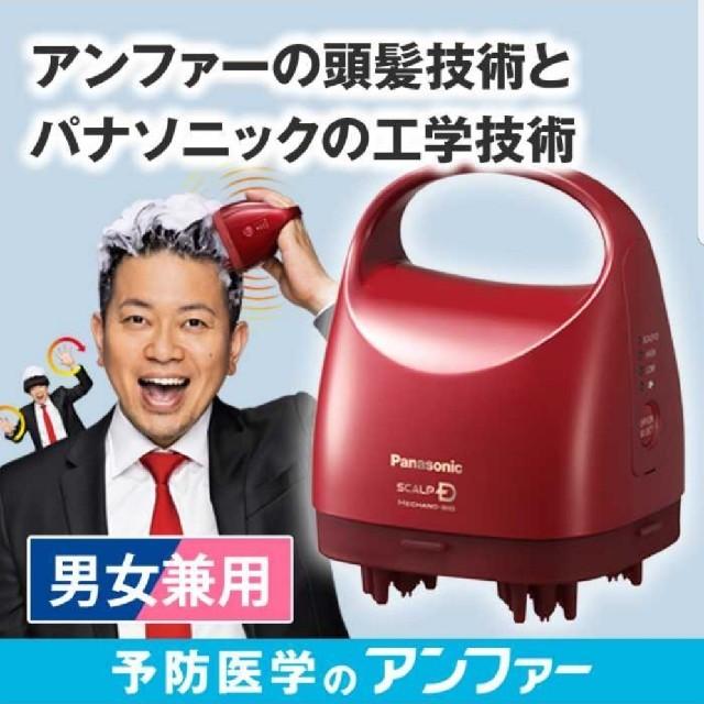 Panasonic(パナソニック)のそらとぷりん様専用 スマホ/家電/カメラの美容/健康(マッサージ機)の商品写真