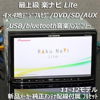 Pioneer - AVIC-MRZ09 地デジ/bluetooth/DVD/SD/USB/AUX