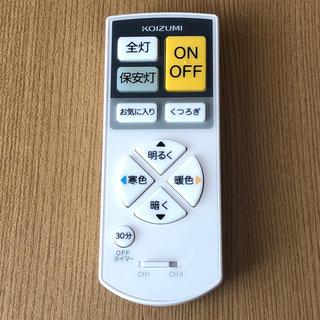 コイズミ(KOIZUMI)の☆照明器具専用リモコン送信機☆(天井照明)