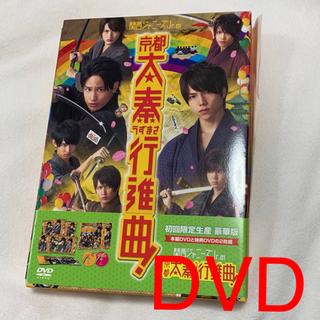 ジャニーズ(Johnny's)の太秦行進曲 DVD 初回限定生産 豪華版(日本映画)