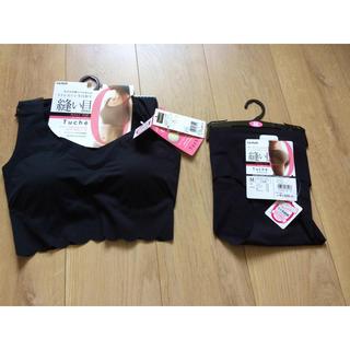 グンゼ(GUNZE)の新品 送料無料 GUNZE Tuche 黒 縫い目ゼロハーフトップ&ショーツ(ブラ&ショーツセット)