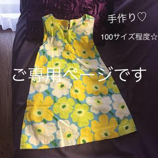 マリメッコ(marimekko)のマリメッコの手作りワンピース☆(100サイズ程度)(ワンピース)