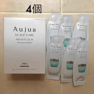 オージュア(Aujua)のAujua 頭皮用トリートメント(サンプル/トライアルキット)