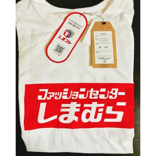 シマムラ(しまむら)のしまむら ロゴ Tシャツ L(Tシャツ/カットソー(半袖/袖なし))