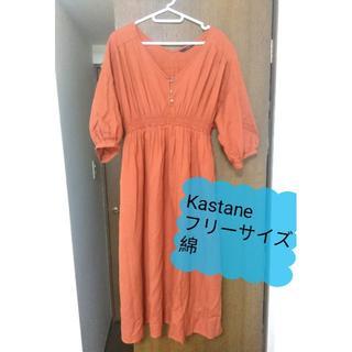 カスタネ(Kastane)の🄬様専用 Kastane ロングワンピース オレンジ・ブラウン フリーサイズ(ミニワンピース)