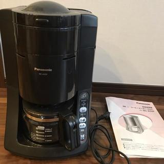 パナソニック(Panasonic)のパナソニック コーヒーメーカー NC-A55P(コーヒーメーカー)