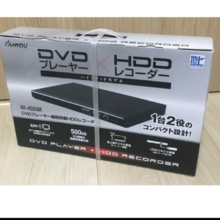 DVDプレーヤー 機能搭載 HDDレコーダー KH-HED50R