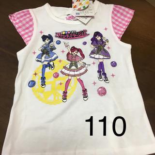 シマムラ(しまむら)のファントミラージュ Tシャツ 110(Tシャツ/カットソー)