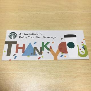 スターバックスコーヒー(Starbucks Coffee)のドリンクチケット(その他)