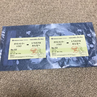 ポケモン(ポケモン)のポケモンセンター トウホク 非売品 チケット 切符(キャラクターグッズ)