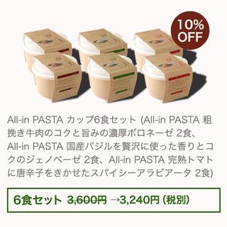 ニッシンショクヒン(日清食品)の日清 All-in-PASTA オールインパスタ 3種類 各2個 計6個セット(インスタント食品)