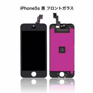 アイフォーン(iPhone)のiPhone5s/SE黒 修理用液晶パネル【工具 フィルムセット】(その他)