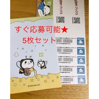 ラクテン(Rakuten)の楽天ブックス お買い物パンダ しおり 応募券 5枚セット ポストカード 1枚(しおり/ステッカー)