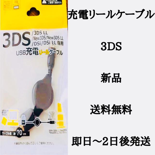 ニンテンドー3DS(ニンテンドー3DS)の3DS充電リールケーブル スマホ/家電/カメラのスマートフォン/携帯電話(バッテリー/充電器)の商品写真
